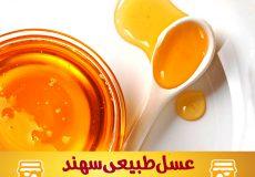 organic honey shop