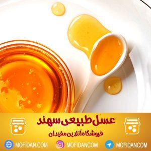 فروش عسل طبیعی سهند