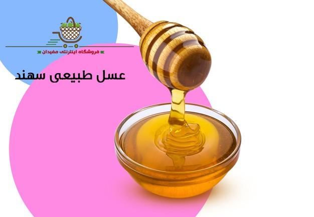 عسل شهد سهند