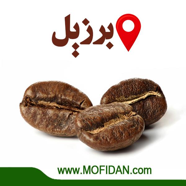 قهوه برزیل عربیکا