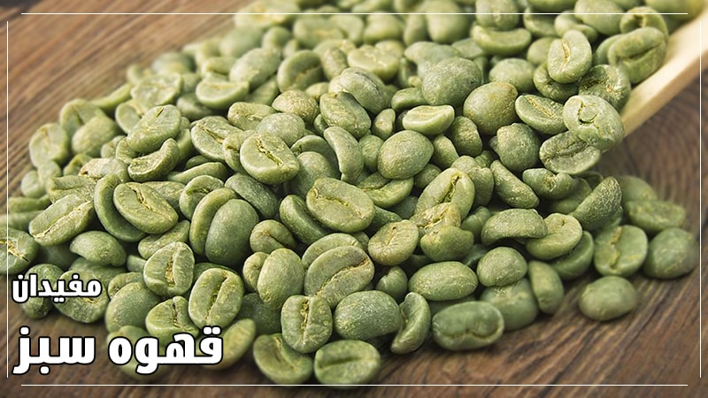 خرید-قهوه-سبز