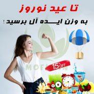 پکیج لاغری و کاهش وزن