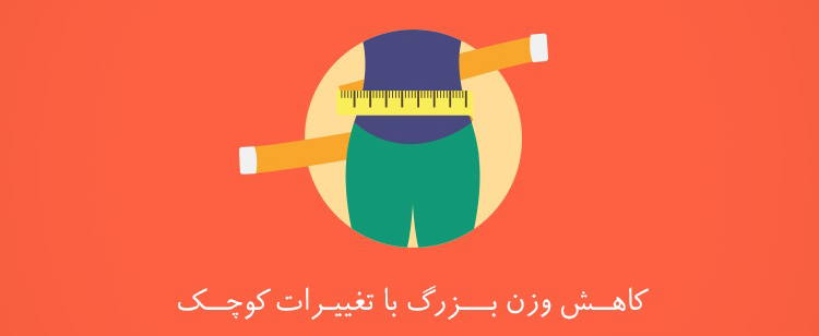 بهترین-راه-کاهش-وزن-و-لاغری