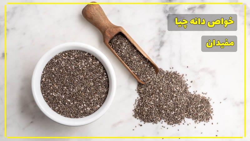 خواص-چیا-سید