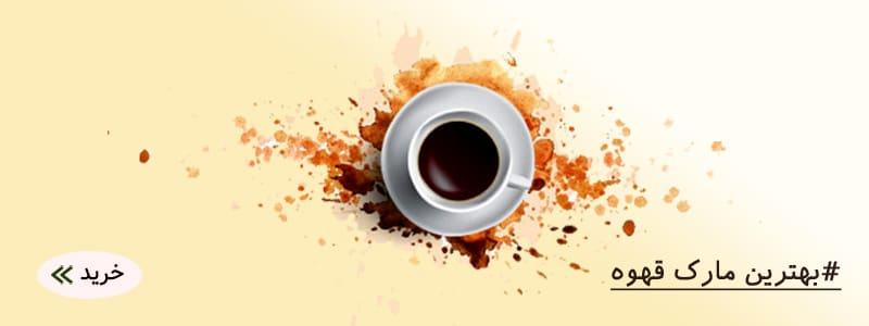 خرید بهترین مارک قهوه