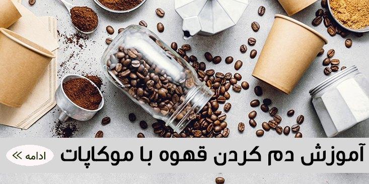 دم-کردن-قهوه-با-موکا