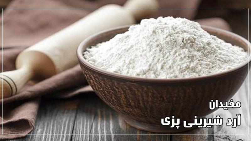 آرد سفید-نول-000-شیرینی پزی