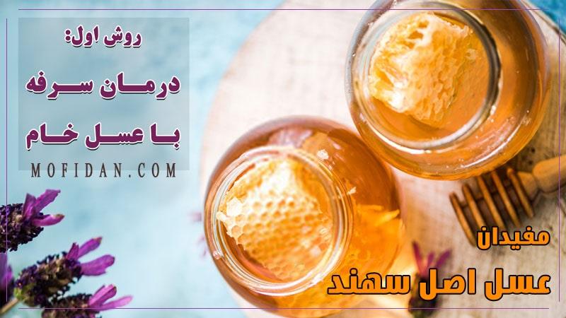 تسکین علائم سرماخوردگی و سرفه با عسل خام