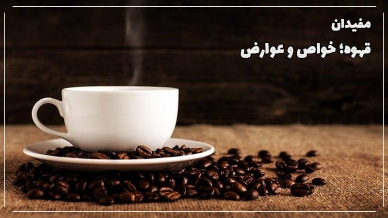 خواص-قهوه