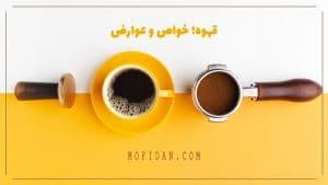 خواص-فواید-عوارض-قهوه
