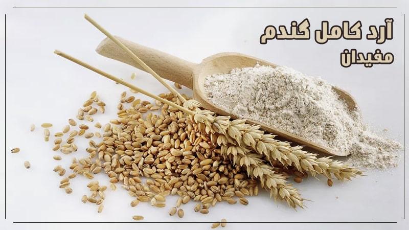 buy-wholemeal-flour