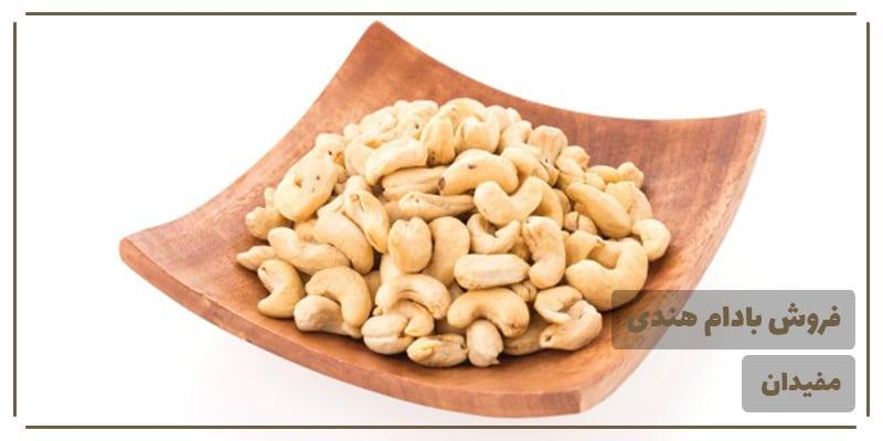 قیمت بادام هندی