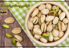 benefits-of-pistachios-min