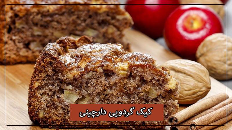 cake darchin min آموزش طرز پخت 3 نوع کیک گردویی