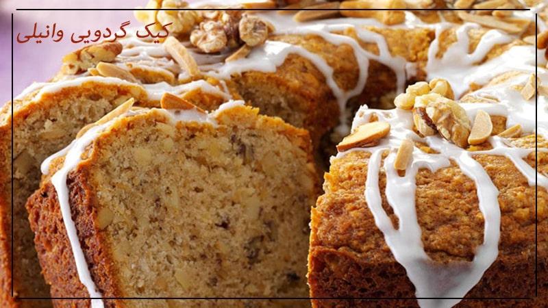 cake gerduie min آموزش طرز پخت 3 نوع کیک گردویی
