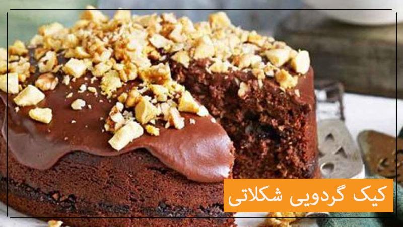 cake shokolat min آموزش طرز پخت 3 نوع کیک گردویی