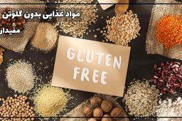 gluten-free-min