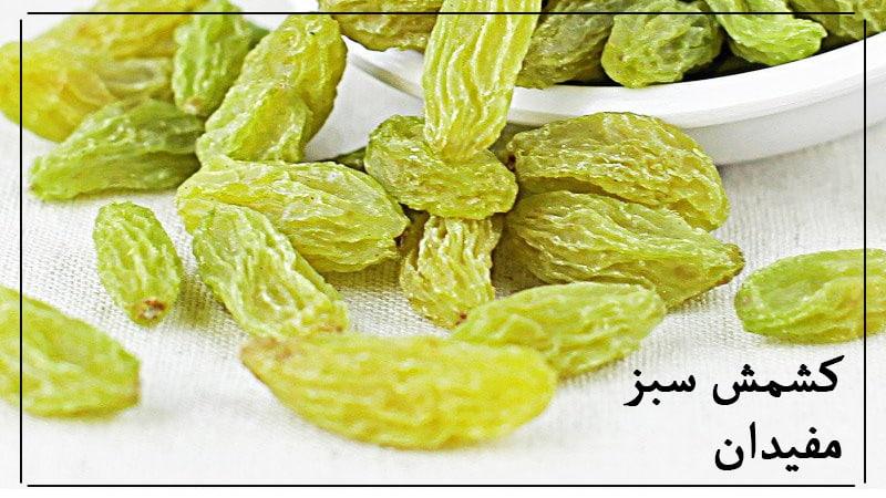 green raisin 2 7مورد از خواص کشمش سبز برای سلامتی و زیبایی