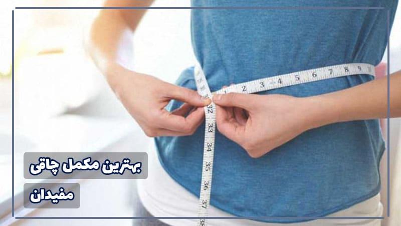 افزایش وزن با پودر چاقی