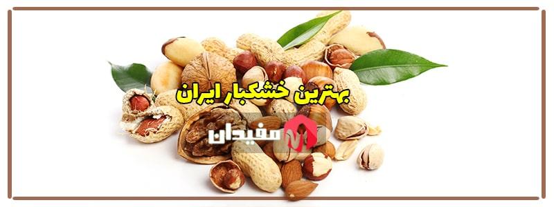 بهترین خشکبار ایران