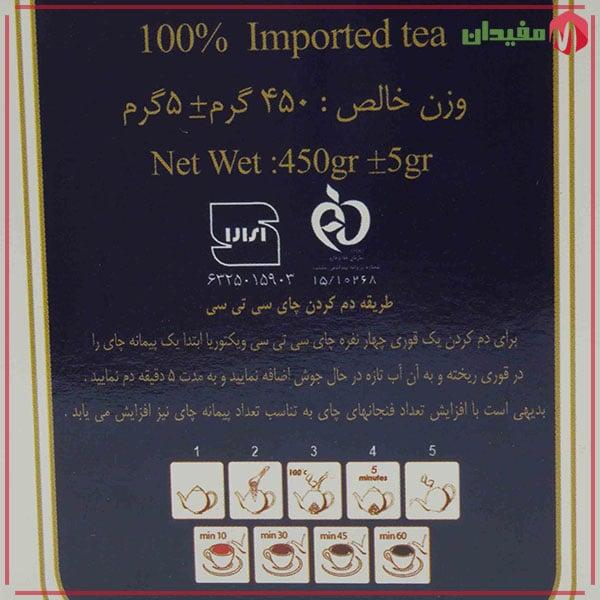 چای ویکتوریا کله مورچه