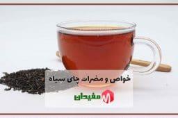 Black-tea-Banner-1234-min
