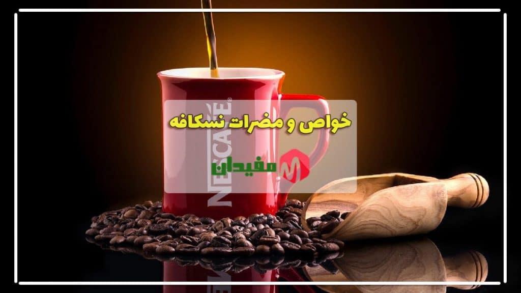 Nescafe-coffee-coffee-beans