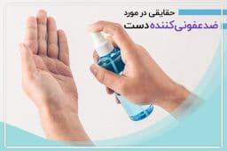 hand-sanitizer-mofidan-blog