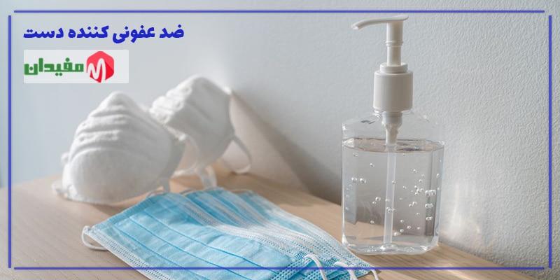 hand-sanitizer-mofidan