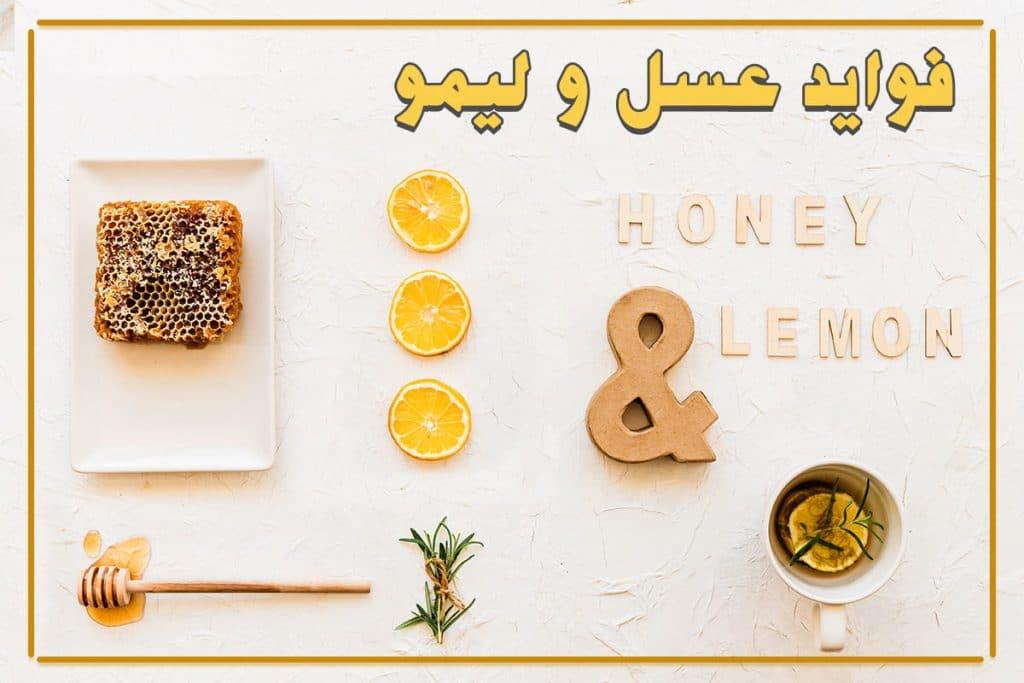 خواص عسل و آبلیمو