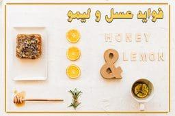 Benefits-of-honey-and-lemon