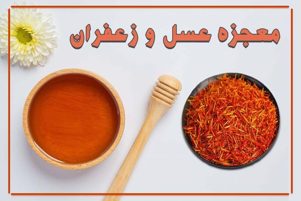 Benefits-of-honey-and-saffron