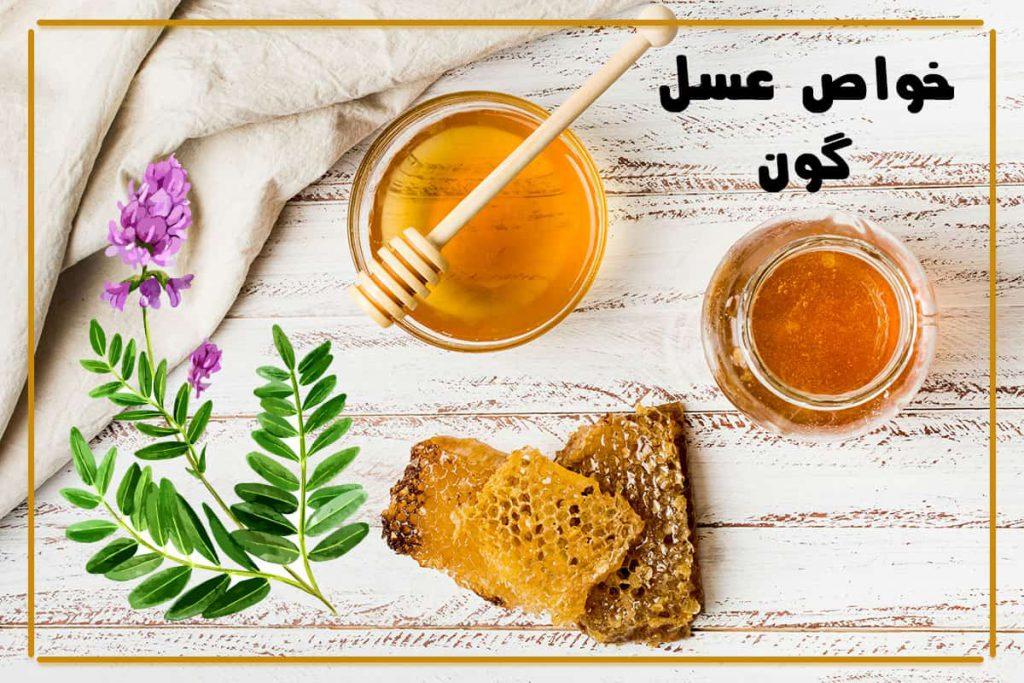 خواص عسل گون چیست